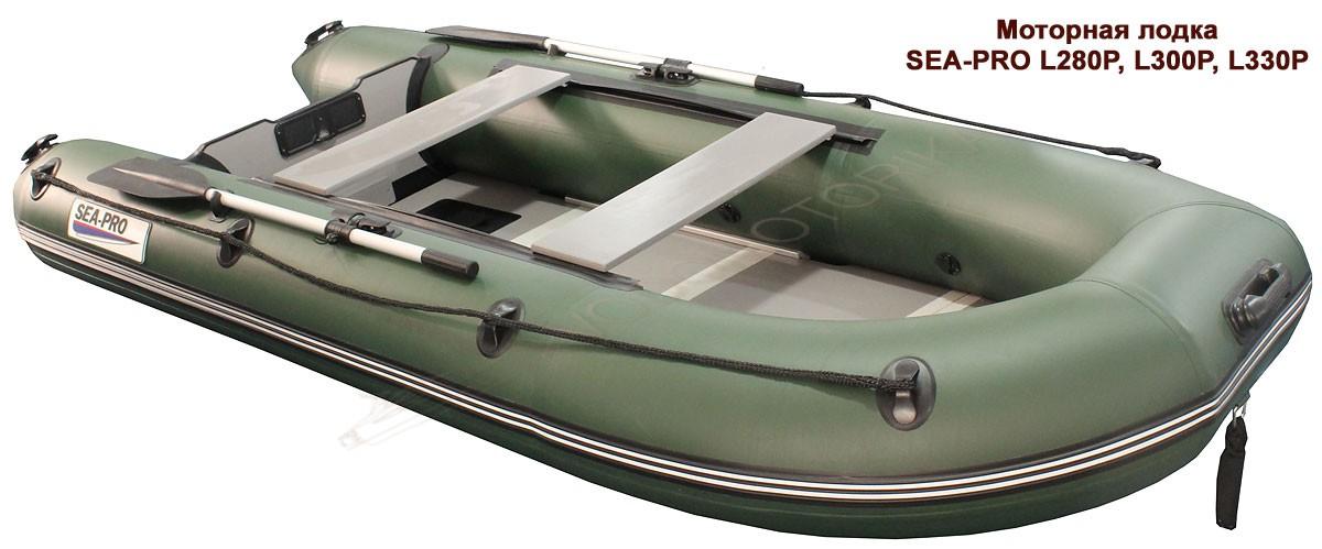 �������� ����� SEA-PRO L330P